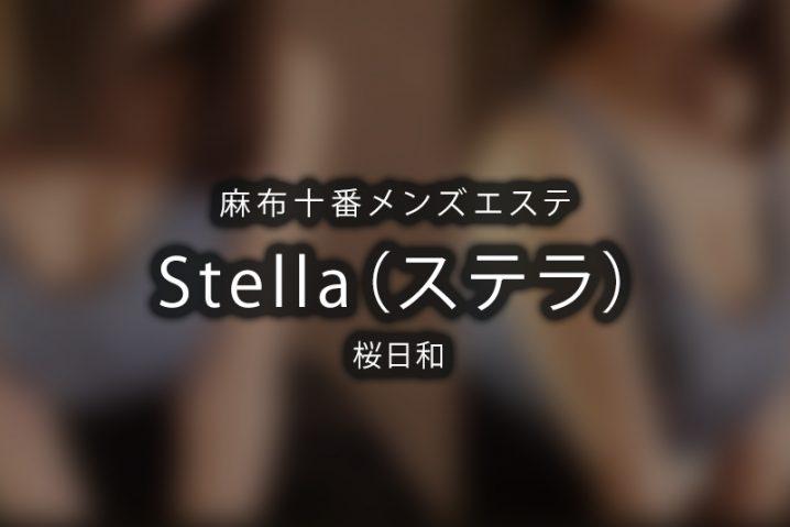 【体験】麻布十番「Stella ステラ」桜日和【閉店】