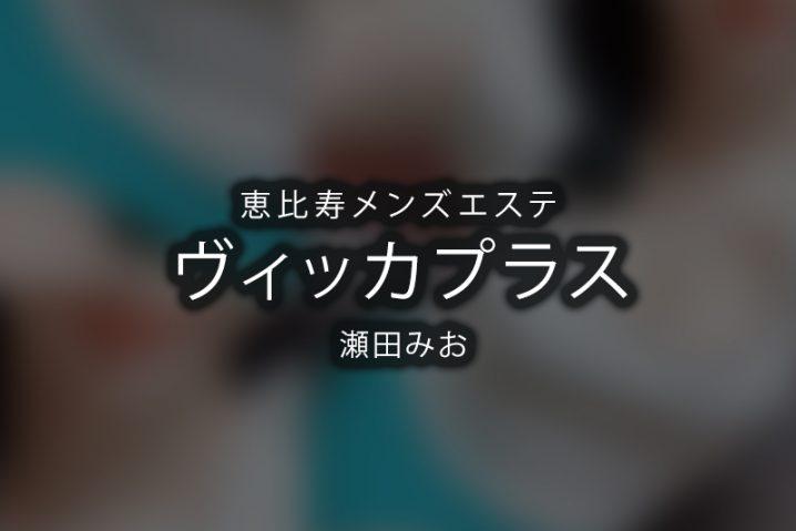 【体験】恵比寿「Vicca+plus(ヴィッカプラス)」瀬田みお【退店済み】