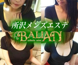 所沢バリアン