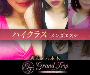 麻布・六本木 Grand Trip