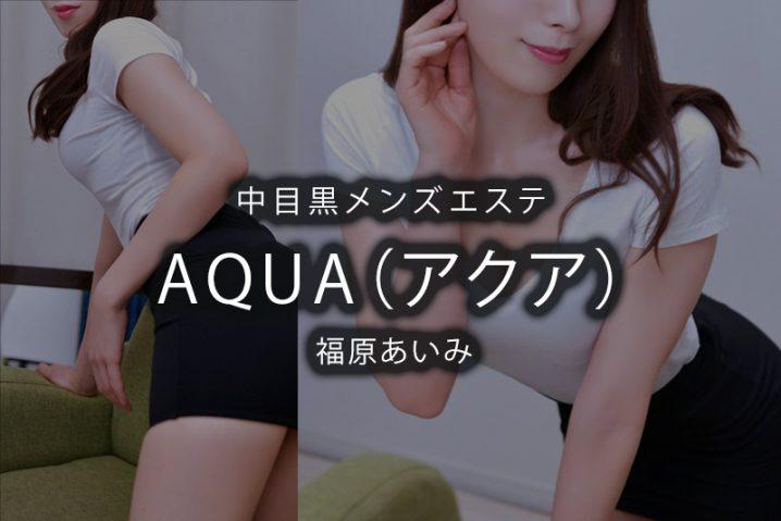 【体験】中目黒「AQUA(アクア)」福原あいみ〜ドキドキ感はいつもより?〜