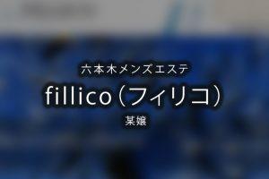 六本木メンズエステ「fillico フィリコ」某嬢さんのアイキャッチ画像です。