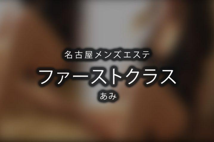【体験】名古屋市「ファーストクラス」あみ【退店済み】