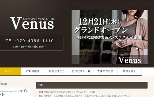 新橋 Venus