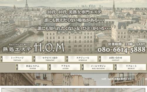 笹塚 熟処エステ H.O.M