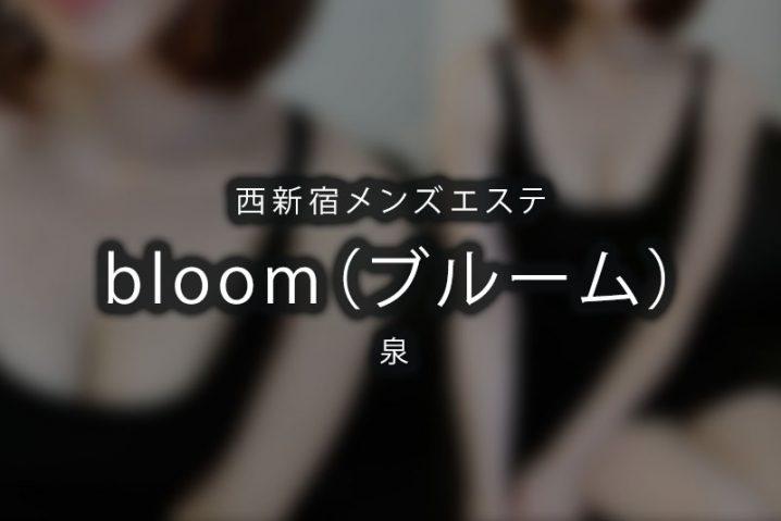 【体験】西新宿「bloom(ブルーム)」泉【閉店】