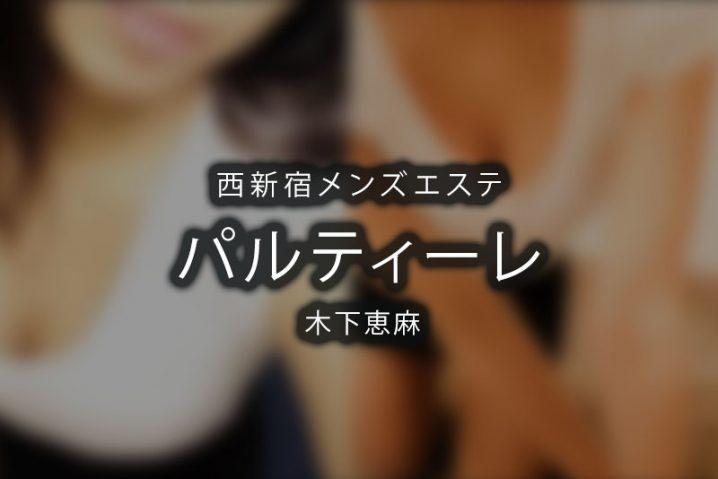 【体験】西新宿「パルティーレ」木下恵麻【退店済み】