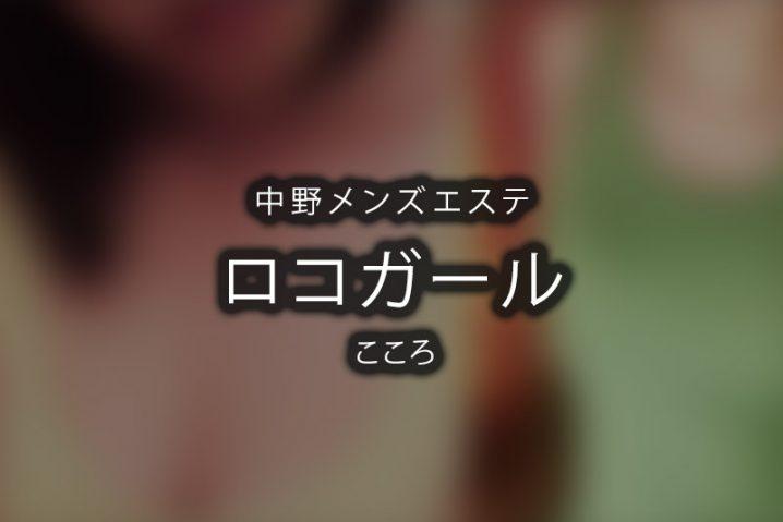 【体験】中野「ロコガール」こころ〜 これは正直すごい 〜