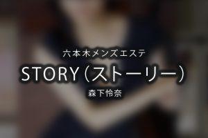 六本木メンズエステ「STORY」森下怜奈さんのアイキャッチ画像です。