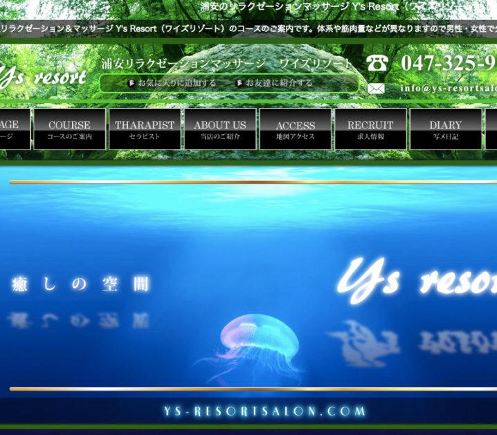 【体験】(閉店)Y's Resort 千葉浦安(某セラピスト)〜リラックスタイム〜