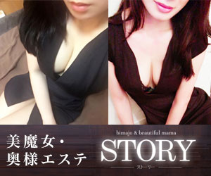 六本木 STORY