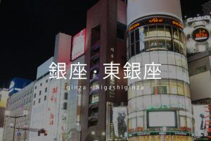 【まとめ】新橋・銀座エリアのメンズエステ店一覧23件【2020年7月】