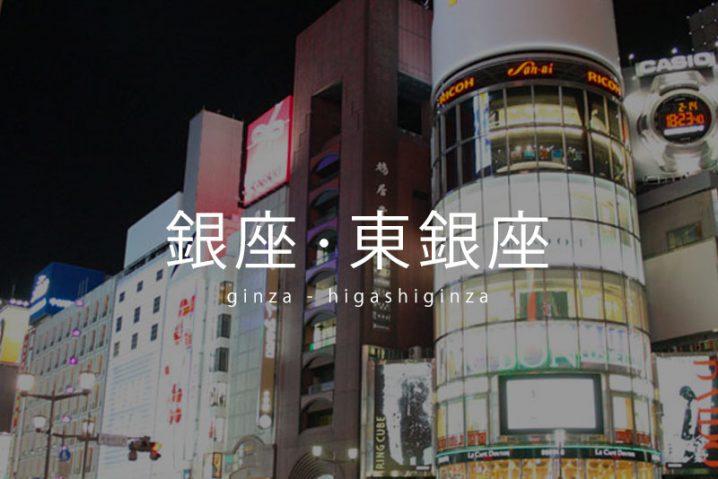 【2020年最新版】新橋・銀座メンズエステ店一覧【まとめ】