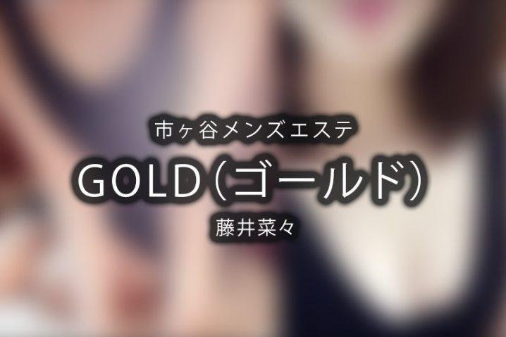 【体験】 市ヶ谷「GOLD」藤井菜々【閉店】