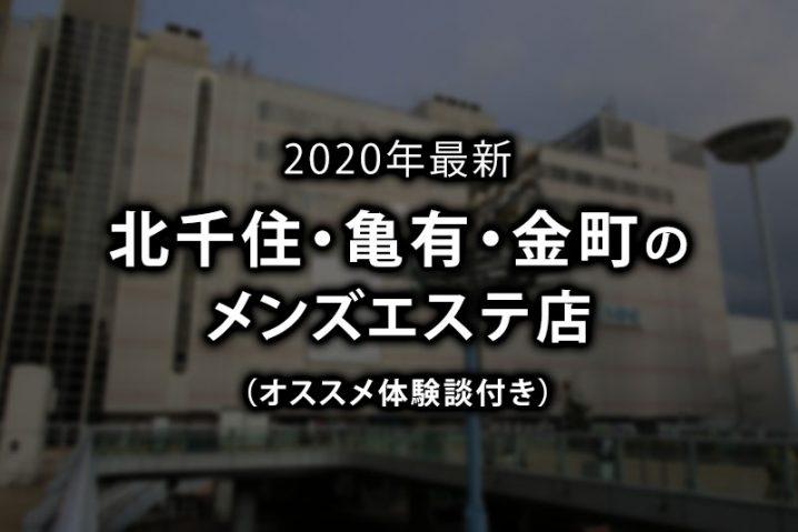 【2020年最新版】北千住・亀有・金町メンズエステ店一覧【まとめ】