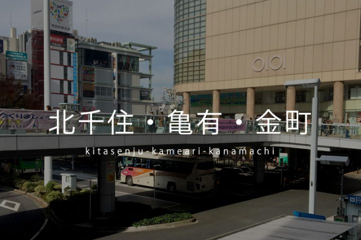 【まとめ】北千住・亀有・金町エリアのメンズエステ店一覧21件【2020年3月】