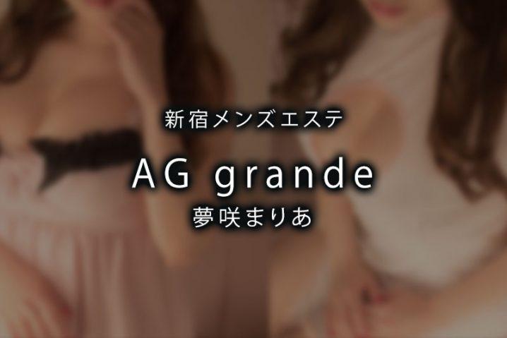 【体験】新宿「AG grande」夢咲まりあ【閉店】