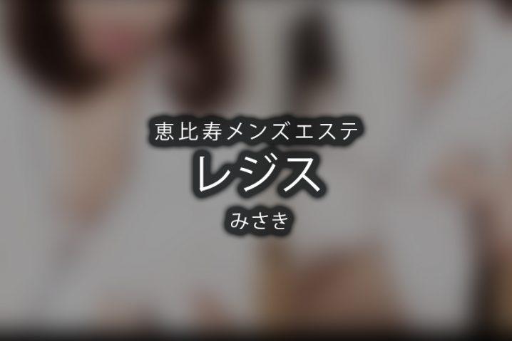 【体験】恵比寿「レジス」みさき〜時間イッパイ覗けるシステム〜