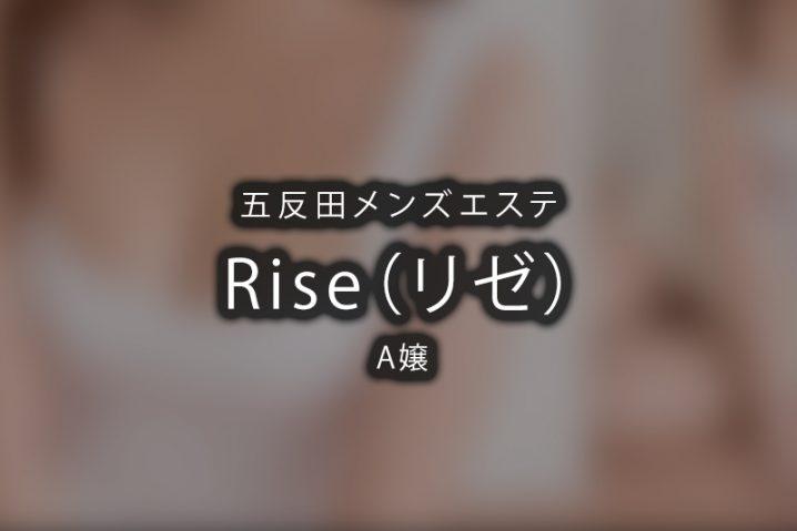 【体験】五反田「Riseリゼ」A嬢〜壁を見破れ〜