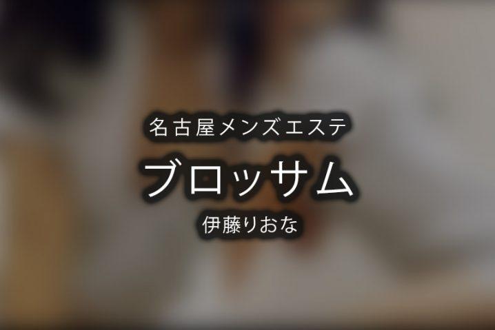 【体験】 名古屋「ブロッサム」伊藤りおな【閉店】
