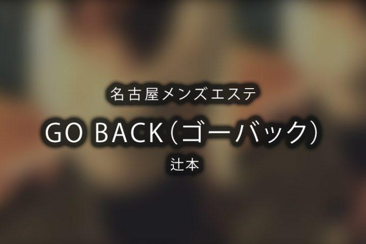 【体験】名古屋「GO BACK」藤崎〜Gの奇跡にノックアウト〜