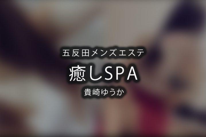 【体験】五反田「癒しSPA」貴崎ゆうか〜癒しに店の本気を感じた~