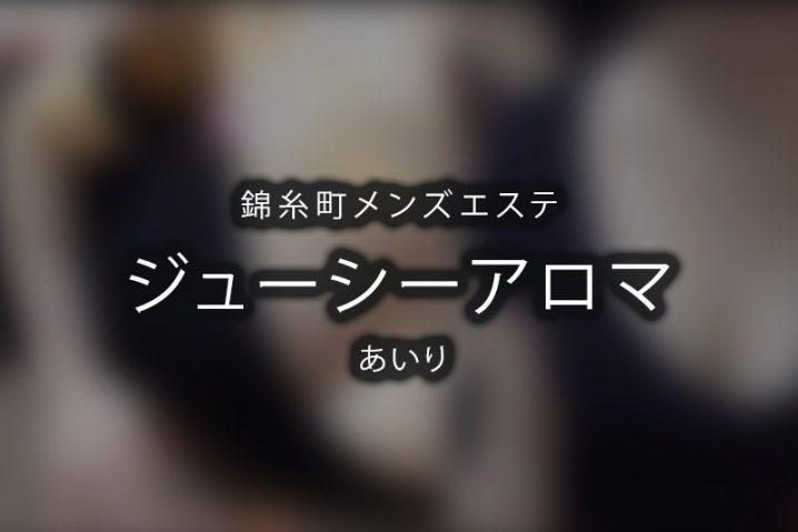 【体験】錦糸町「ジューシーアロマ」あいり【閉店】