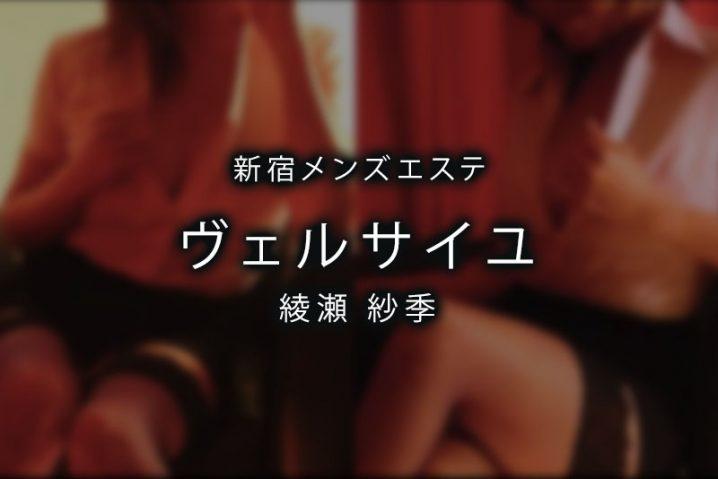 【体験】西新宿「ヴェルサイユ」綾瀬 紗季【閉店】