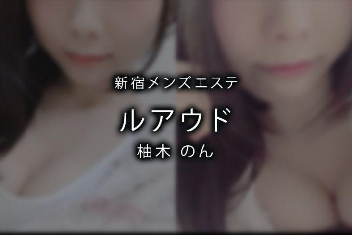 【体験】新宿「ルアウド」柚木のん【閉店】