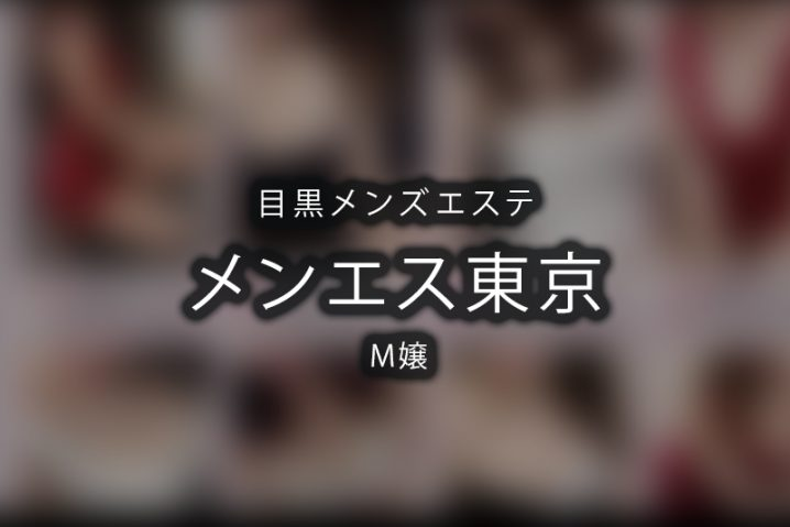 【体験】目黒「メンエス東京」M嬢〜贅沢すぎるセクシーな時間〜