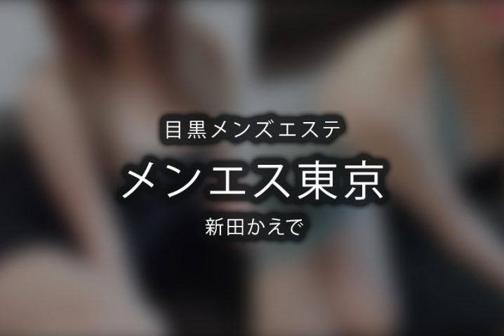 【体験】目黒「メンエス東京」新田かえで【退店済み】