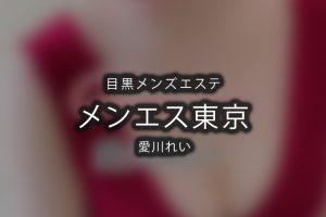 目黒にあるメンズエステ「メンエス東京」のセラピスト「愛川れい」さんのアイキャッチ画像です。