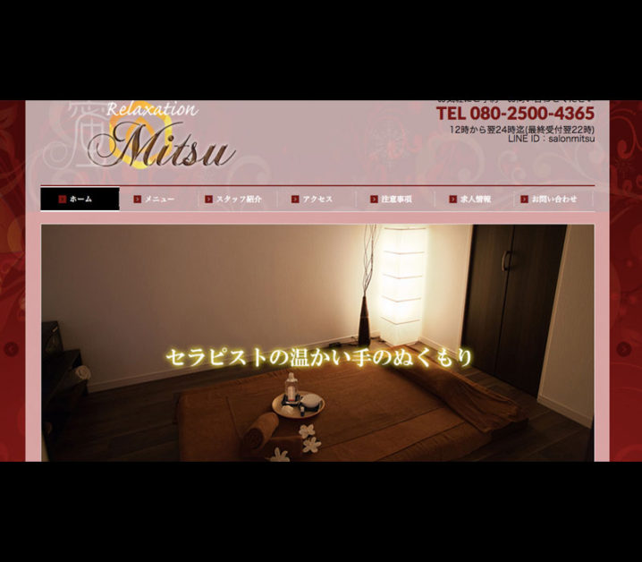 【体験】大阪「蜜 Mitsu」滝川 望〜予約困難の施術が今ベールを脱ぐ〜