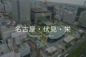 【まとめ】名古屋・伏見・栄エリアのメンズエステ店一覧75件【2020年3月】
