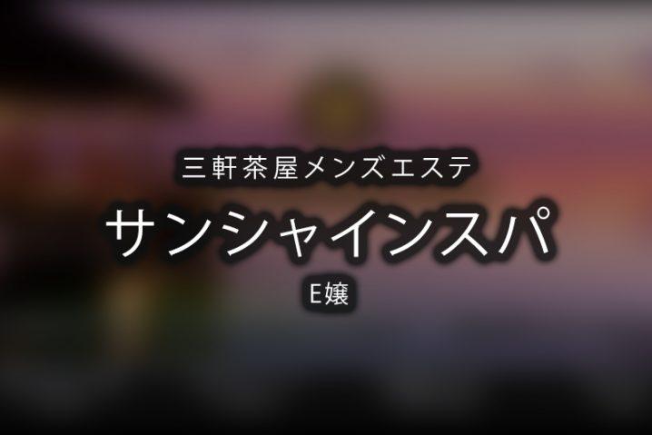 【体験】三軒茶屋「サンシャインスパ 」Eさん【閉店】