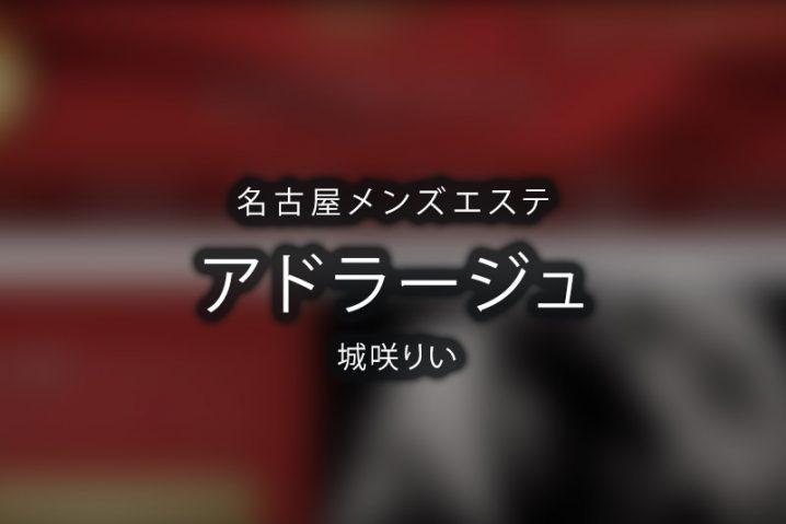 【体験】アドラージュ 名古屋市(城咲りい)〜男心をくすぐる〜