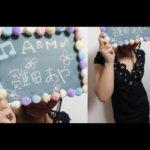 【体験】A & M 名古屋市(雛田)〜レベル高いオイルドロドロ施術〜