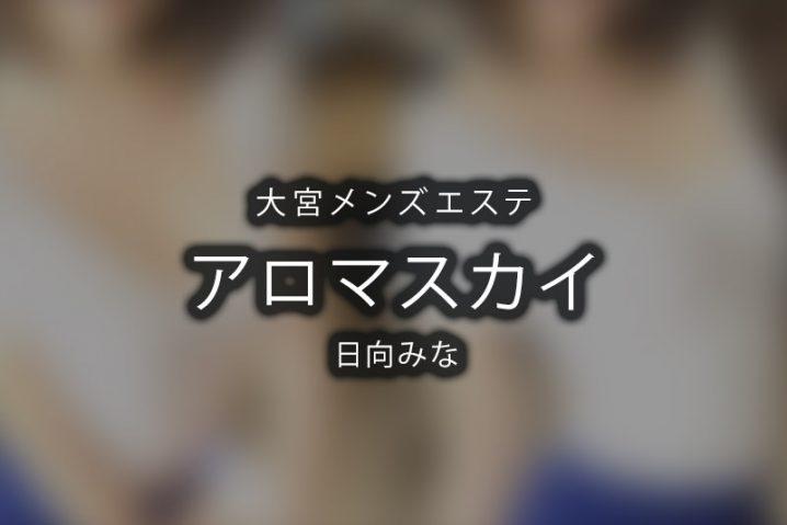 【体験】アロマスカイ 大宮(日向みな)【退店済み】