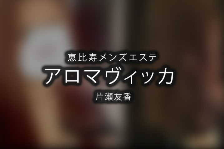 【恵比寿体験】aroma vicca – アロマヴィッカ(片瀬友香)【退店済み】