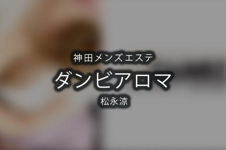 【体験】ダンビアロマ 神田(松永涼)【閉店】