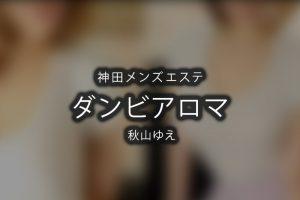 神田にあるメンズエステ「ダンビアロマ」のセラピスト「秋山ゆえ」さんのアイキャッチ画像です。