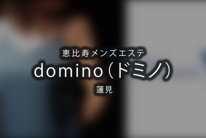 【体験】domino-ドミノ-恵比寿(蓮見)【退店済み】