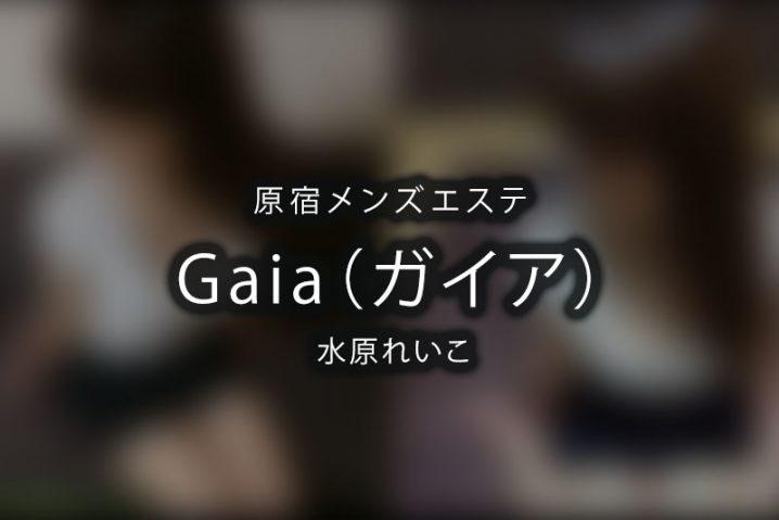 【体験】代々木「Gaia(ガイア)」水原れいこ【退店済み】