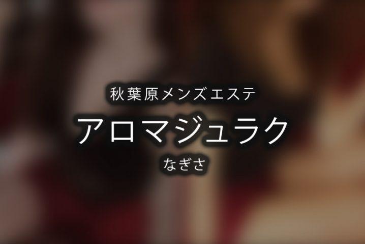 【体験】秋葉原「アロマジュラク」なぎさ~セクシーに溺れた~【※退店済み】