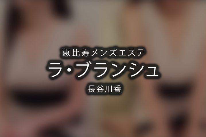 【体験】ラ・ブランシュ 恵比寿(長谷川香)~セクシーさに心を奪われた~