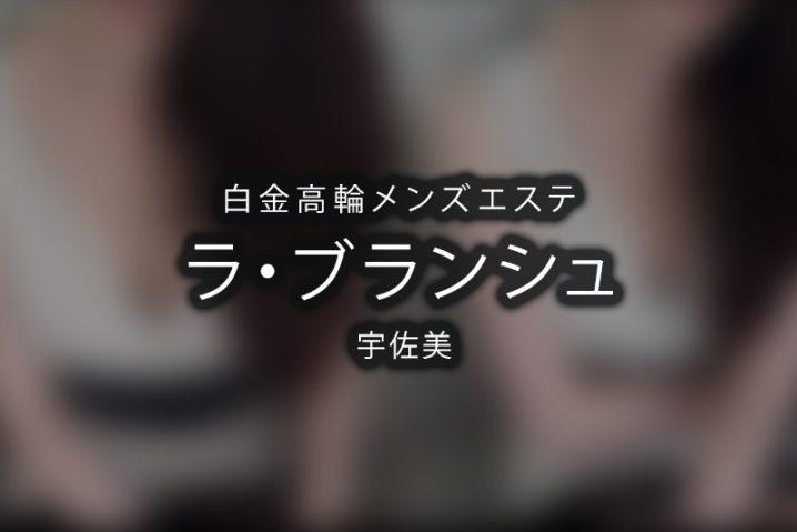 【体験】白金高輪「ラ・ブランシュ」宇佐美【閉店】