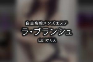 【体験】ラ・ブランシュ白金高輪(山川ゆりえ)【閉店】