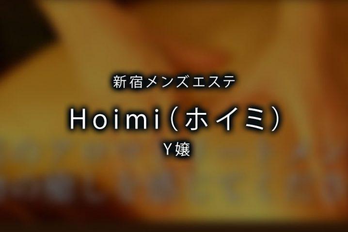 【体験】新宿「Hoimi ホイミ」Y嬢~キュートでカワイイ~