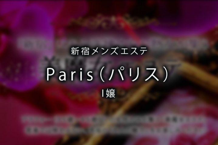【体験】新宿「Paris(パリス)」I嬢【閉店】