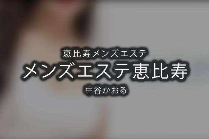 【体験】恵比寿「メンズエステ恵比寿」中谷かおる〜美人すぎやろ〜【退店済み】